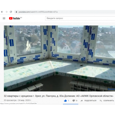 32 квартиры г. Орел, ул. Панчука, д. 83а должник «Агентство ипотечного жилищного кредитования Орловской области»