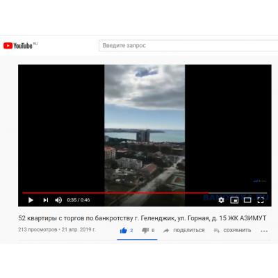 52 квартиры с торгов по банкротству г. Геленджик, ул. Горная, д. 15 ЖК АЗИМУТ