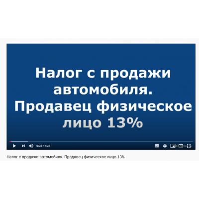 Налог с продажи автомобиля. Продавец физическое лицо 13%