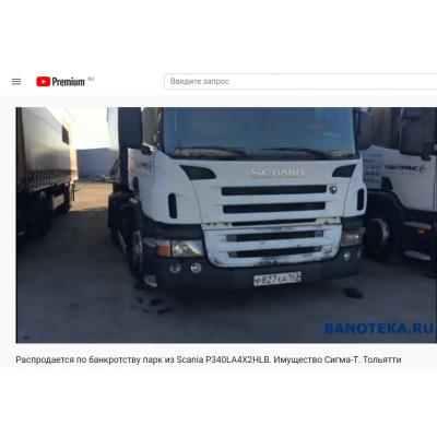Распродается по банкротству парк из Scania P340LA4X2HLB. Имущество Сигма-Т. Тольятти