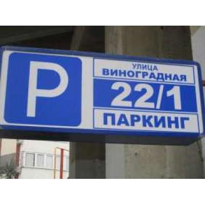 364 машино-места в г. Сочи, ул. Виноградная, д. 22/1 ЖК Сияние Сочи.